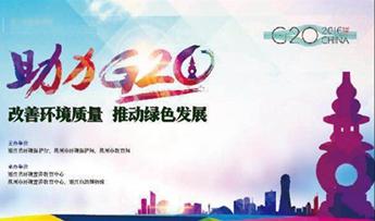 6・5世界环境日:护航G20
