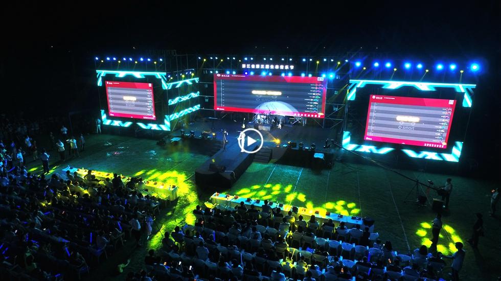 """第八个""""浙江生态日""""暨第三届浙江省生态音乐节在湖州举行"""